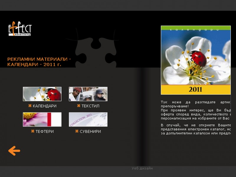 Website design : Effect Advertising Ltd