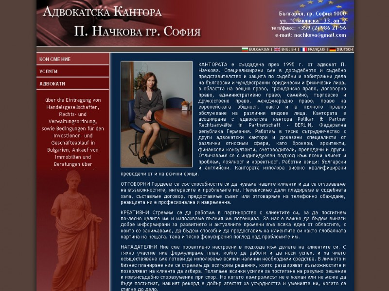 Website design : Law office P. Nachkova, Sofia