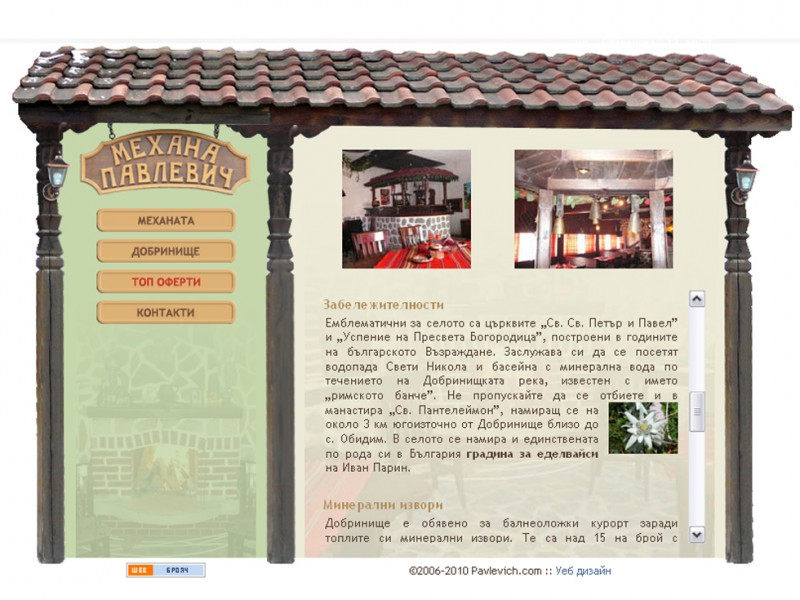 Website design : Tavern Pavlevich - Dobrinishte