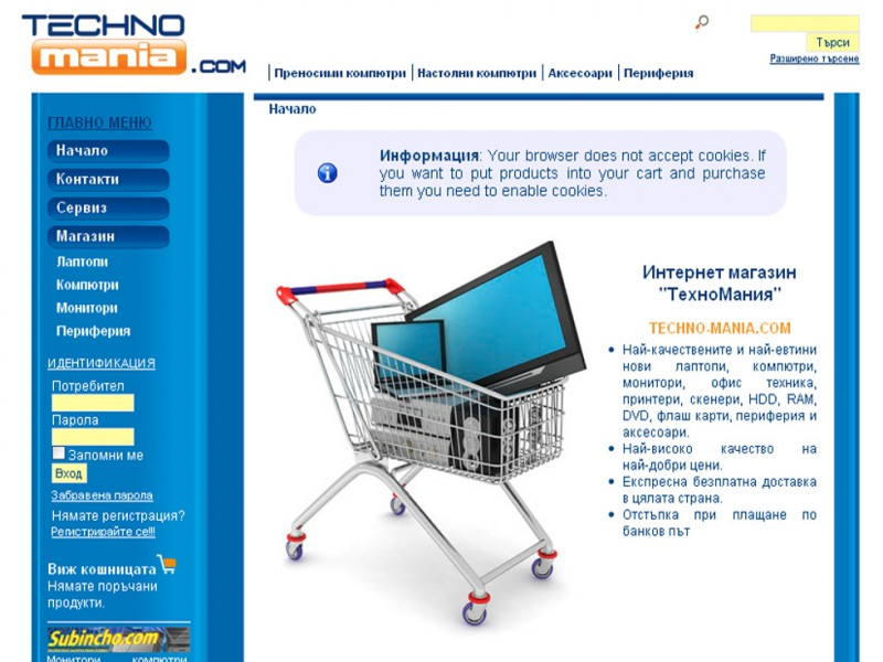 Website design : Online Store Techno Mania