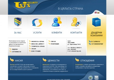 website design - Usis Ltd. - www.usis-bg.com